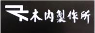 有限会社木内製作所 ロゴ