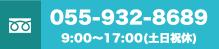 電話055-932-8689